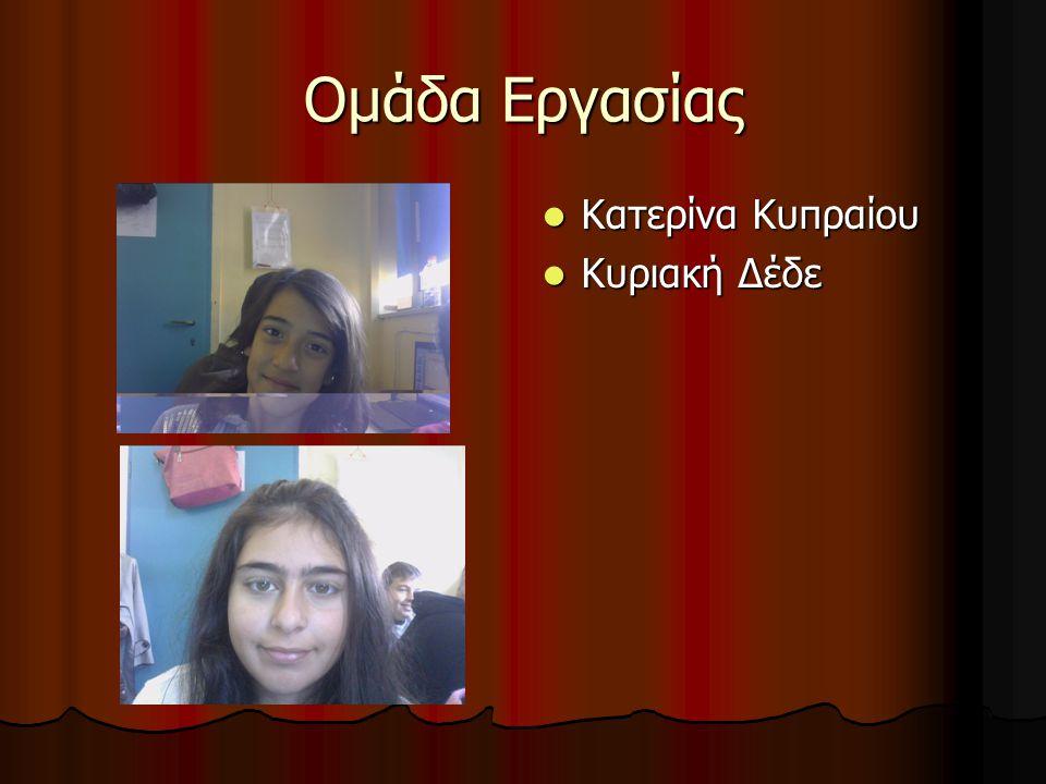 Ομάδα Εργασίας Κατερίνα Κυπραίου Κατερίνα Κυπραίου Κυριακή Δέδε Κυριακή Δέδε