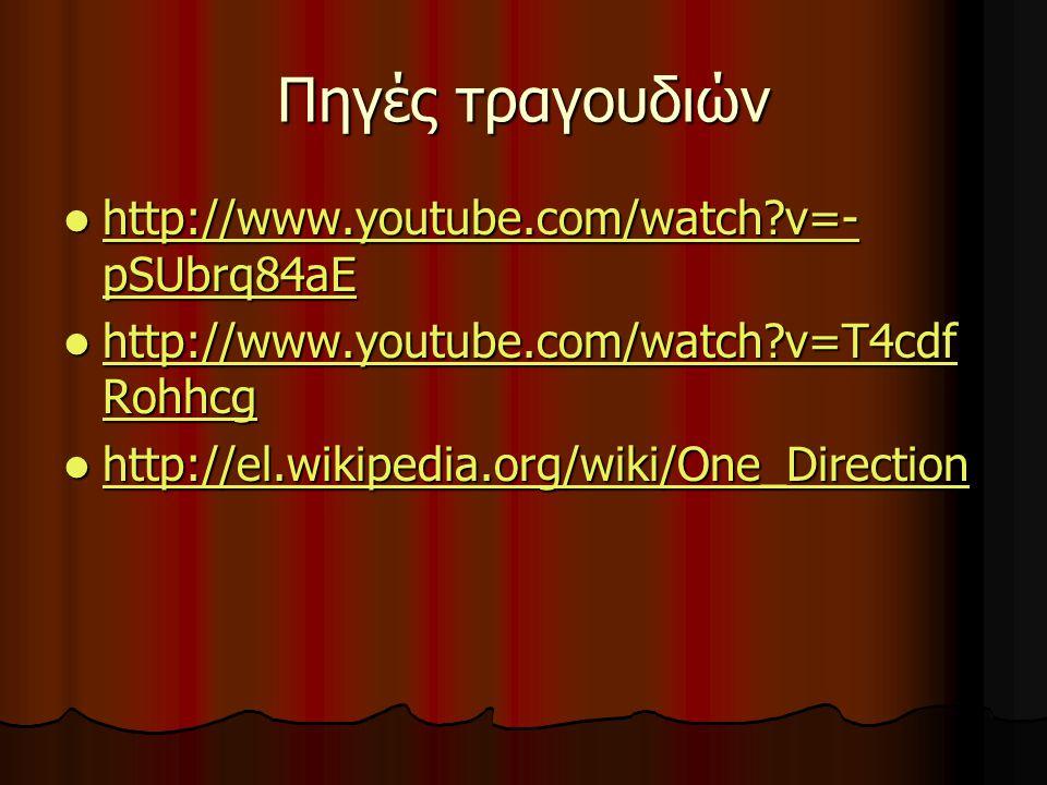 Πηγές τραγουδιών http://www.youtube.com/watch?v=- pSUbrq84aE http://www.youtube.com/watch?v=- pSUbrq84aE http://www.youtube.com/watch?v=- pSUbrq84aE h