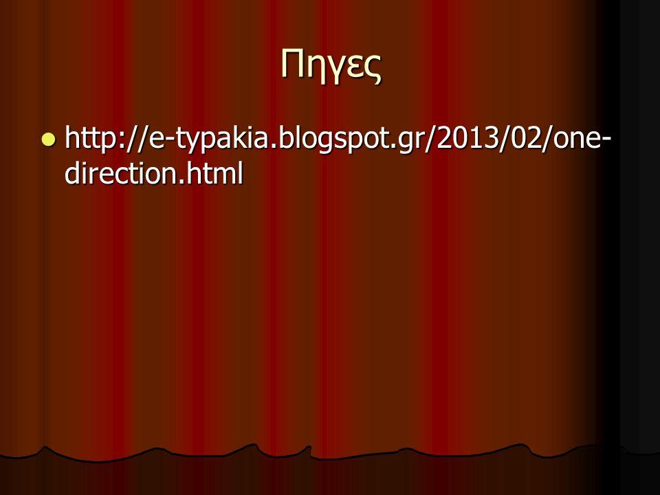 Πηγες http://e-typakia.blogspot.gr/2013/02/one- direction.html http://e-typakia.blogspot.gr/2013/02/one- direction.html