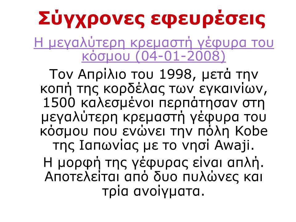 Το 1891 ο Τέσλα εφηύρε το πηνίο που φέρει το όνομά του.