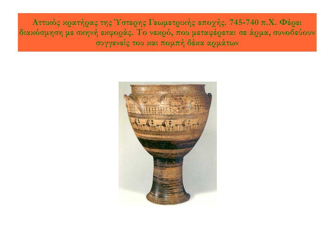 Αττικός κρατήρας της Ύστερης Γεωμετρικής εποχής.745-740 π.Χ.