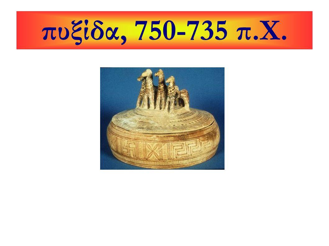 πυξίδα, 750-735 π.Χ.