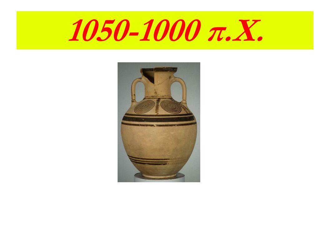 1050-1000 π.Χ.
