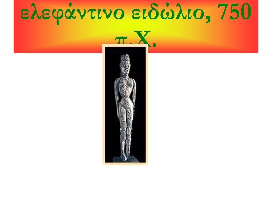 ελεφάντινο ειδώλιο, 750 π.Χ.