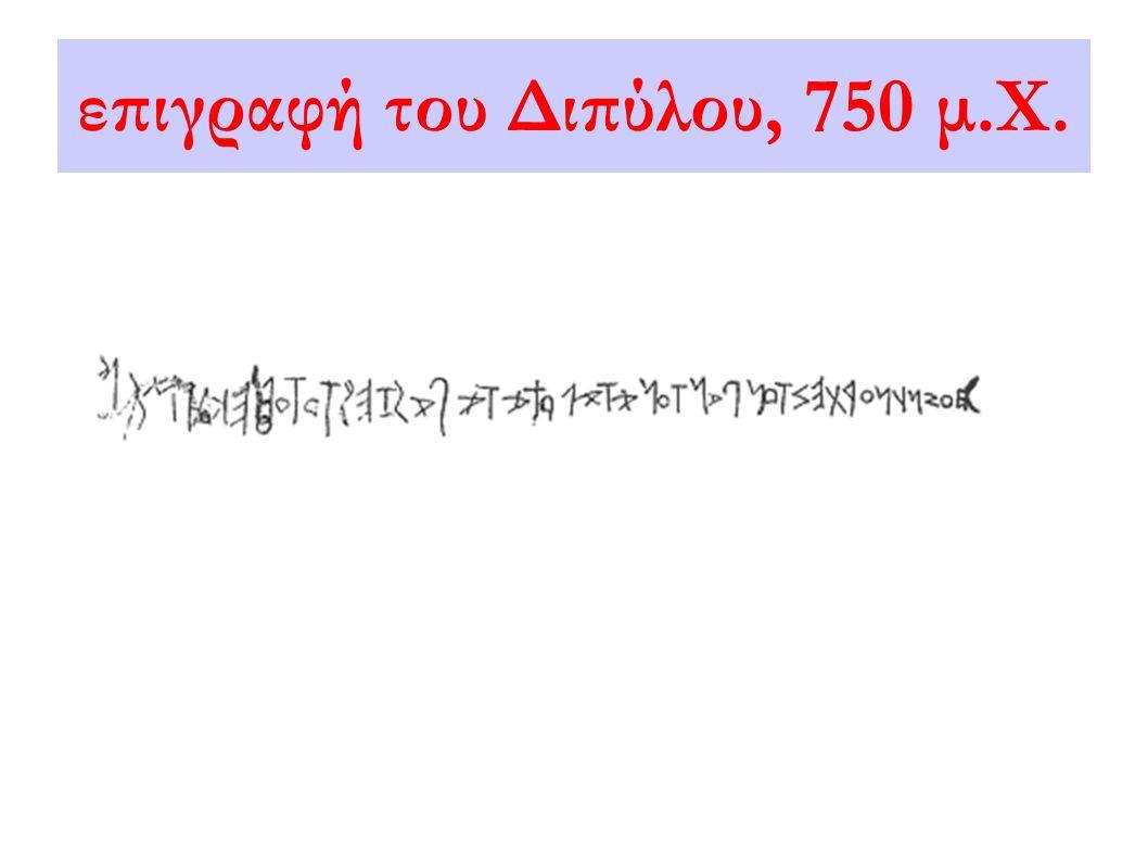 επιγραφή του Διπύλου, 750 μ.Χ.
