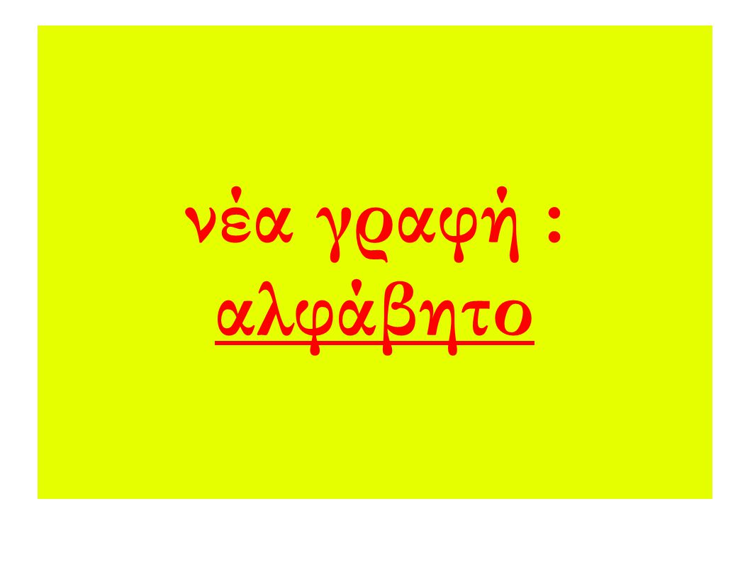 Σκηνή πρόθεσης από αττικό γεωμετρικό αμφορέα του Ζωγράφου του Διπύλου, 740 π.Χ.