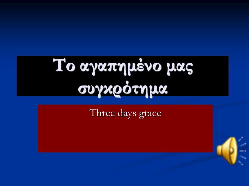 Το αγαπημένο μας συγκρότημα Three days grace
