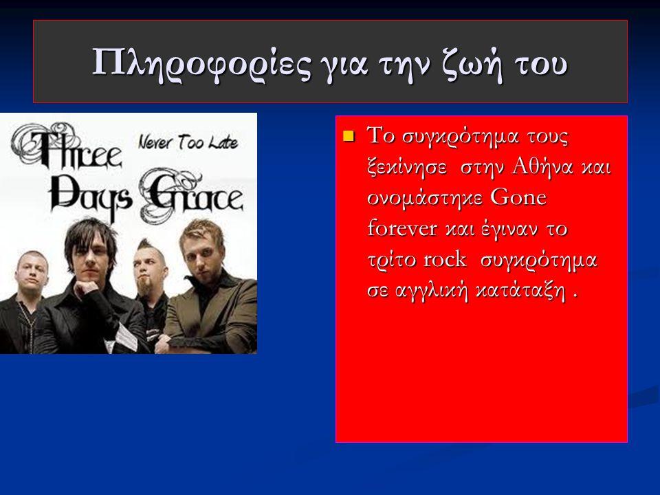 Πληροφορίες για την ζωή του Το συγκρότημα τους ξεκίνησε στην Αθήνα και ονομάστηκε Gone forever και έγιναν το τρίτο rock συγκρότημα σε αγγλική κατάταξη.