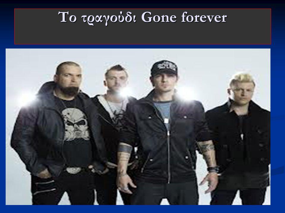 Το τραγούδι Gone forever