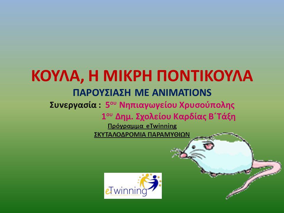ΚΟΥΛΑ, Η ΜΙΚΡΗ ΠΟΝΤΙΚΟΥΛΑ ΠΑΡΟΥΣΙΑΣΗ ΜΕ ANIMATIONS Συνεργασία : 5 ου Νηπιαγωγείου Χρυσούπολης 1 ου Δημ. Σχολείου Καρδίας Β΄Τάξη Πρόγραμμα eTwinning ΣΚ
