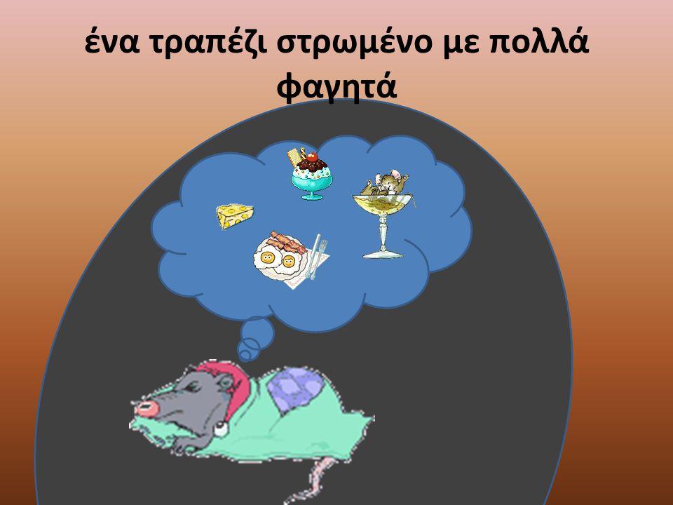 Και γύρω – γύρω την οικογένειά της δηλαδή την φανταστική της οικογένεια, τον Ποντικό άντρα της, την Ποντικομικρούλα κόρη της και τον Ποντικομικρούλη γιό της.