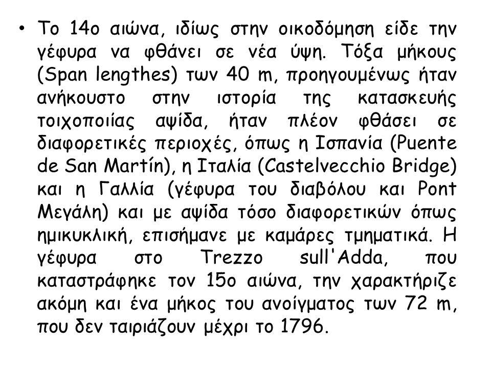 Το 14ο αιώνα, ιδίως στην οικοδόμηση είδε την γέφυρα να φθάνει σε νέα ύψη. Τόξα μήκους (Span lengthes) των 40 m, προηγουμένως ήταν ανήκουστο στην ιστορ