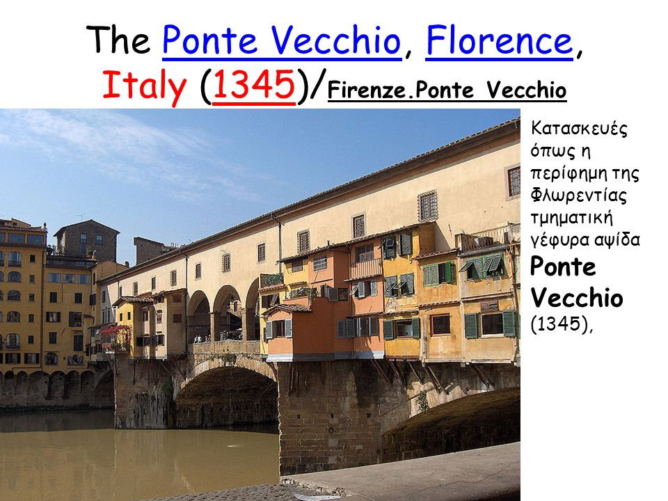 The Ponte Vecchio, Florence, Italy (1345)/ Firenze.Ponte VecchioPonte VecchioFlorence Κατασκευές όπως η περίφημη της Φλωρεντίας τμηματική γέφυρα αψίδα