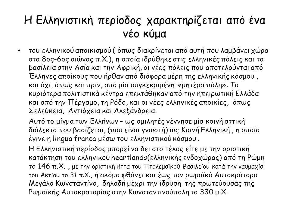 Η Ελληνιστική περίοδος χαρακτηρίζεται από ένα νέο κύμα του ελληνικού αποικισμού ( όπως διακρίνεται από αυτή που λαμβάνει χώρα στα 8ος-6ος αιώνας π.Χ.)