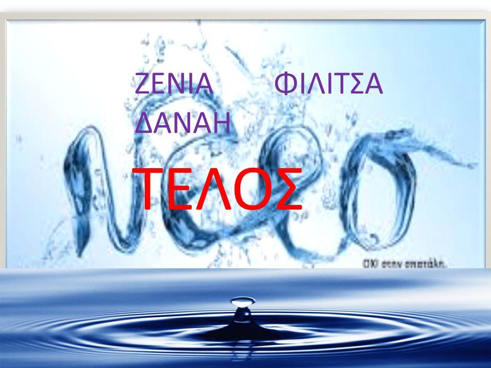 ΤΕΛΟΣ ΖΕΝΙΑ ΦΙΛΙΤΣΑ ΔΑΝΑΗ