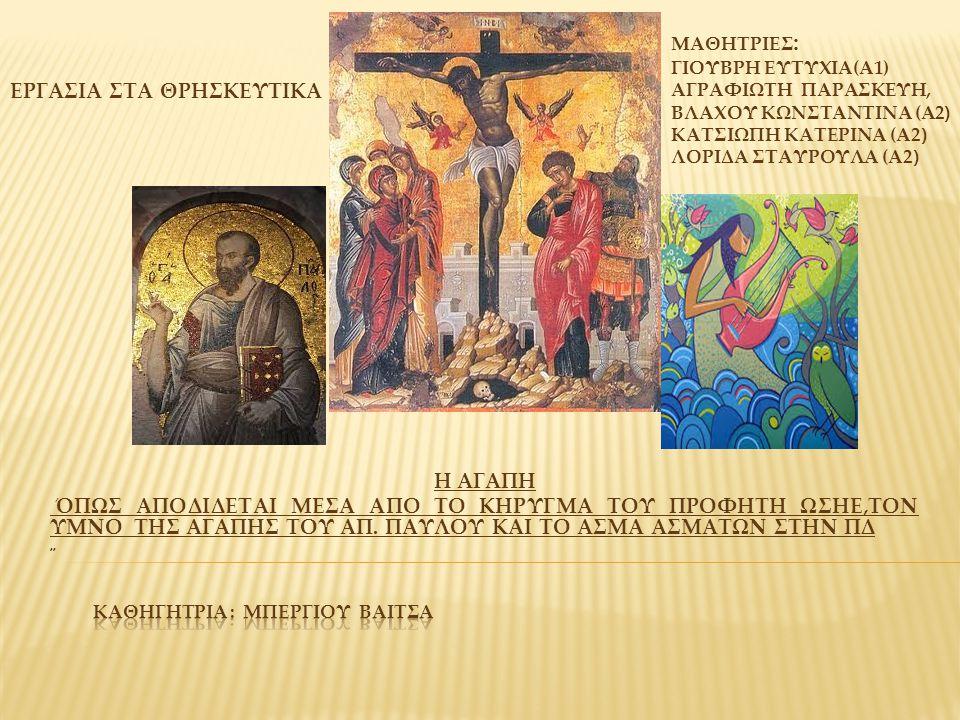 Ο Ύμνος της Αγάπης, αποτελεί απόσπασμα του 13ου Κεφαλαίου της Προς Κορινθίους Α Επιστολής του Αποστόλου Παύλου προς την παλαιοχριστιανική αδελφότητα της Αρχαίας Κορίνθου.