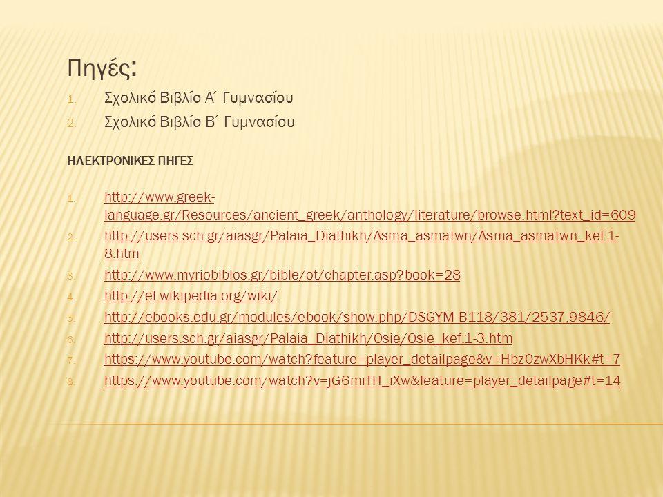 Πηγές : 1. Σχολικό Βιβλίο Α΄Γυμνασίου 2. Σχολικό Βιβλίο Β΄Γυμνασίου ΗΛΕΚΤΡΟΝΙΚΕΣ ΠΗΓΕΣ 1. http://www.greek- language.gr/Resources/ancient_greek/anthol