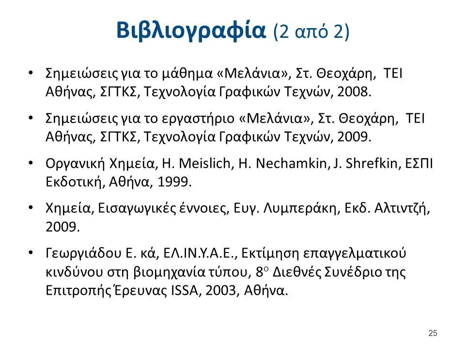 Βιβλιογραφία (2 από 2) Σημειώσεις για το μάθημα «Μελάνια», Στ. Θεοχάρη, ΤΕΙ Αθήνας, ΣΓΤΚΣ, Τεχνολογία Γραφικών Τεχνών, 2008. Σημειώσεις για το εργαστή