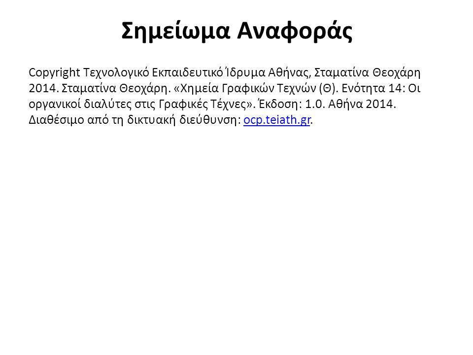 Σημείωμα Αναφοράς Copyright Τεχνολογικό Εκπαιδευτικό Ίδρυμα Αθήνας, Σταματίνα Θεοχάρη 2014. Σταματίνα Θεοχάρη. «Χημεία Γραφικών Τεχνών (Θ). Ενότητα 14