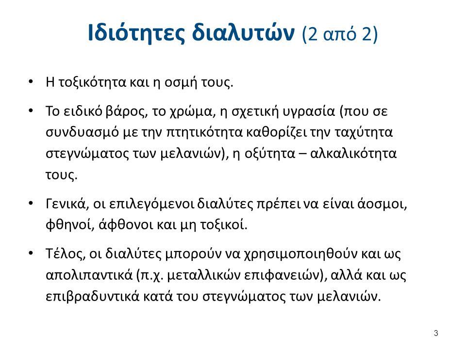 Βιβλιογραφία (1 από 2) Χημεία Γραφικών Τεχνών, Ν.Καρακασίδης, Εκδ.