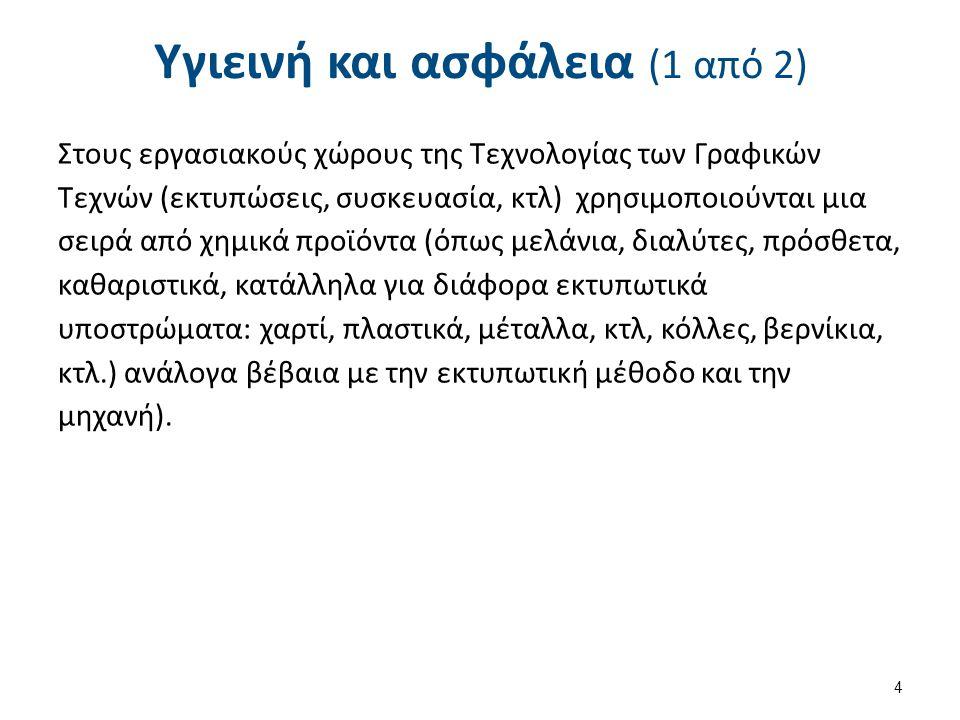 Βιβλιογραφία (2 από 2) Σημειώσεις για το μάθημα «Μελάνια», Στ.
