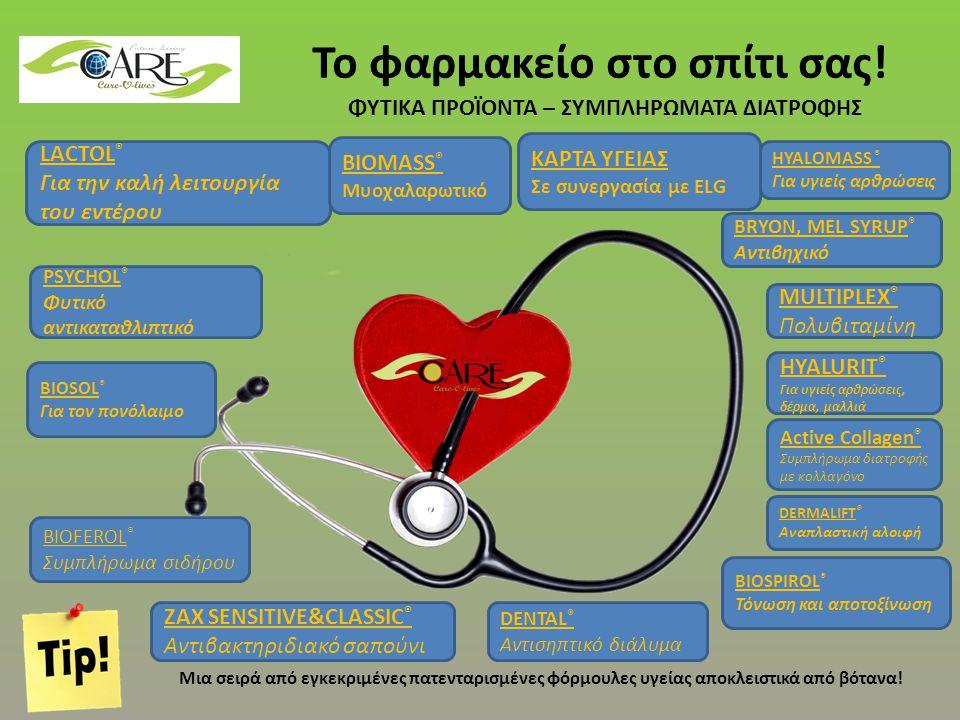 Κάρτα Υγείας Κάρτα ΕΛΕΥΘΕΡΑΣ από την ELG life.