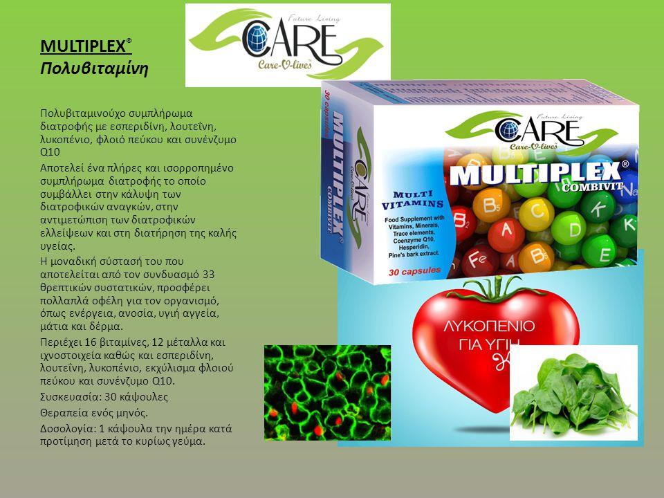 MULTIPLEX ® Πολυβιταμίνη Πολυβιταμινούχο συμπλήρωμα διατροφής με εσπεριδίνη, λουτεΐνη, λυκοπένιο, φλοιό πεύκου και συνένζυμο Q10 Αποτελεί ένα πλήρες και ισορροπημένο συμπλήρωμα διατροφής το οποίο συμβάλλει στην κάλυψη των διατροφικών αναγκών, στην αντιμετώπιση των διατροφικών ελλείψεων και στη διατήρηση της καλής υγείας.