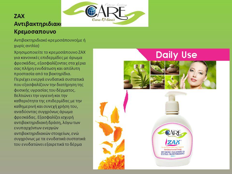 ΖΑΧ Αντιβακτηριδιακό Κρεμοσαπουνο Αντιβακτηριδιακό κρεμοσάπουνο(με ή χωρίς αντλία) Χρησιμοποιείτε το κρεμοσάπουνο ZAX για κανονικές επιδερμίδες με άρωμα φρεσκάδας, εξασφαλίζοντας στα χέρια σας πλήρη ενυδάτωση και απόλυτη προστασία από τα βακτηρίδια.