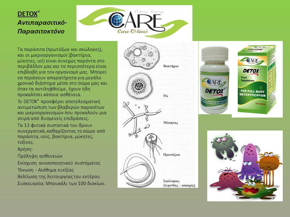 DETOX ® Αντιπαρασιτικό- Παρασιτοκτόνο Τα παράσιτα (πρωτόζωα και σκώληκες), και οι μικροοργανισμοί (βακτήρια, μύκητες, ιοί) είναι συνεχώς παρόντα στο περιβάλλον μας και τα περισσότερα είναι επιβλαβή για τον οργανισμό μας.