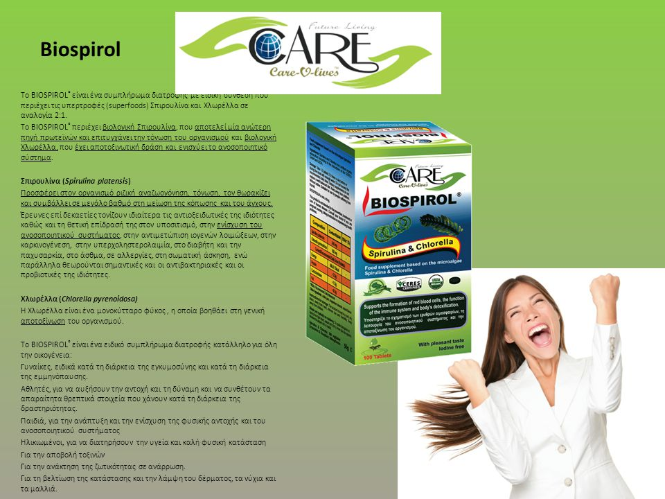 Biospirol Το BIOSPIROL ® είναι ένα συμπλήρωμα διατροφής με ειδική σύνθεση που περιέχει τις υπερτροφές (superfoods) Σπιρουλίνα και Χλωρέλλα σε αναλογία 2:1.