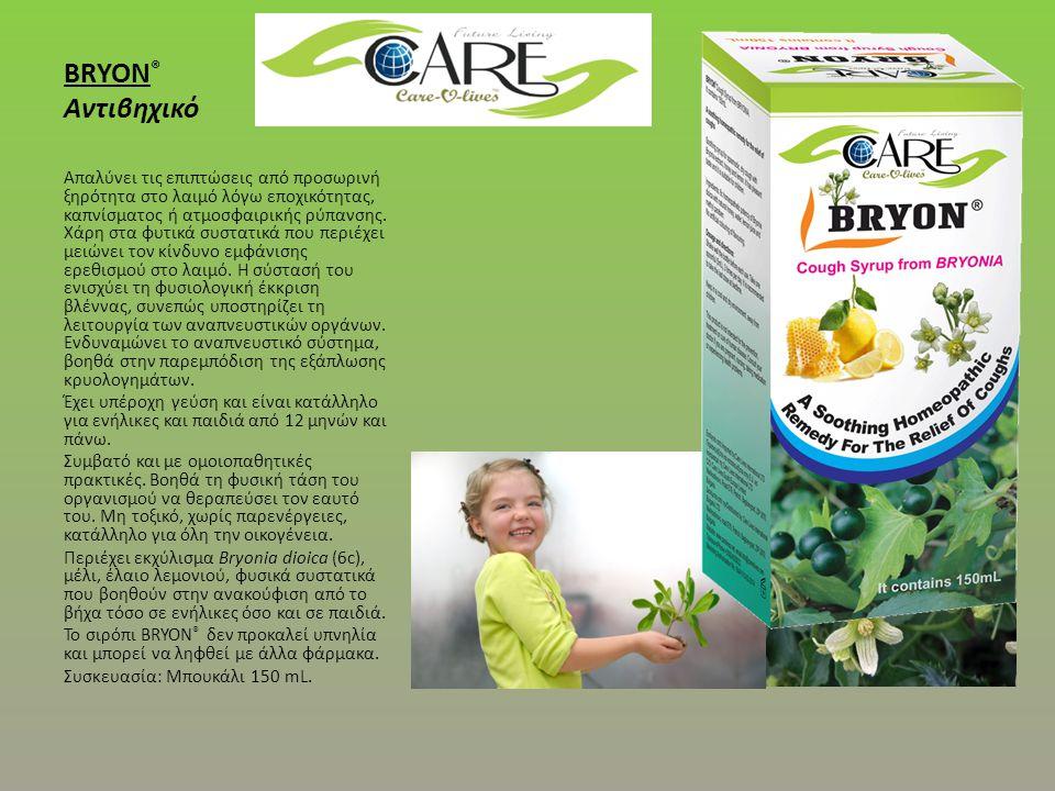 BRYON ® Αντιβηχικό Απαλύνει τις επιπτώσεις από προσωρινή ξηρότητα στο λαιμό λόγω εποχικότητας, καπνίσματος ή ατμοσφαιρικής ρύπανσης.