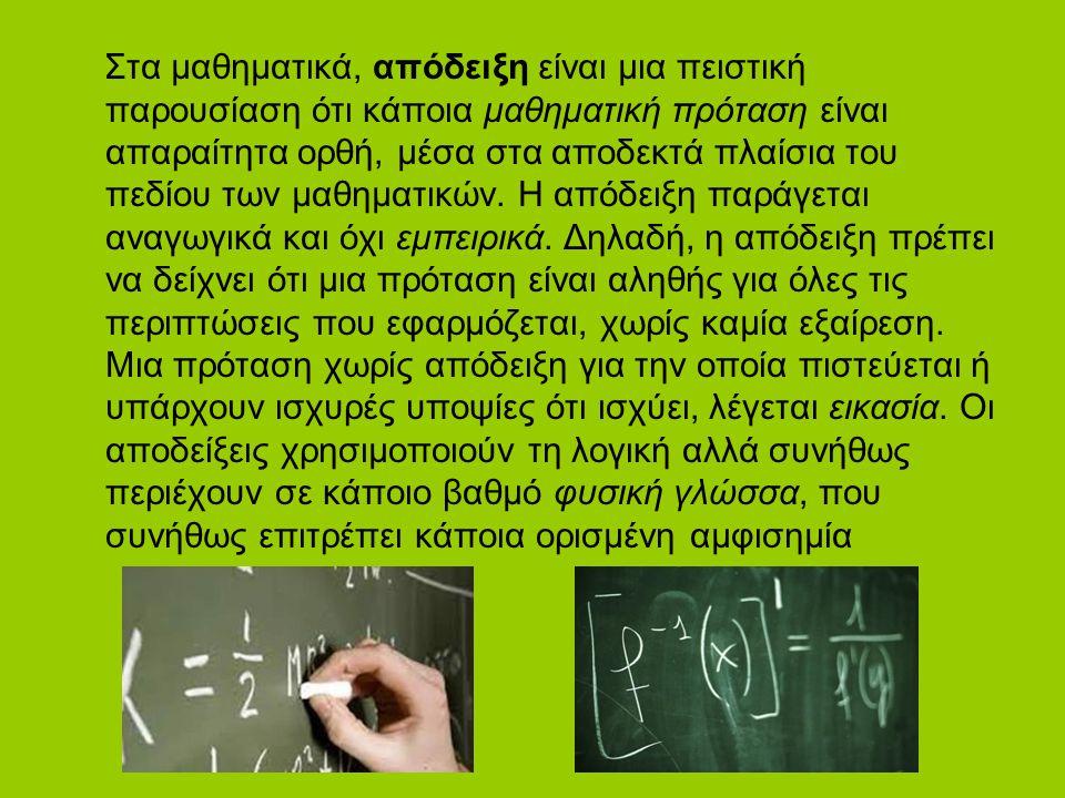 Στα μαθηματικά, απόδειξη είναι μια πειστική παρουσίαση ότι κάποια μαθηματική πρόταση είναι απαραίτητα ορθή, μέσα στα αποδεκτά πλαίσια του πεδίου των μαθηματικών.