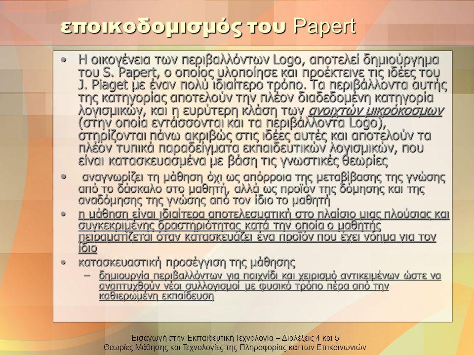 Εισαγωγή στην Εκπαιδευτική Τεχνολογία – Διαλέξεις 4 και 5 Θεωρίες Μάθησης και Τεχνολογίες της Πληροφορίας και των Επικοινωνιών εποικοδομισμός του Pape