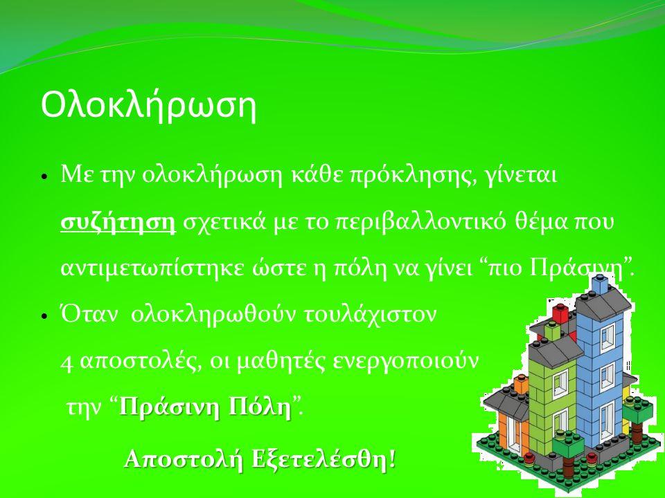 Ολοκλήρωση Με την ολοκλήρωση κάθε πρόκλησης, γίνεται συζήτηση σχετικά με το περιβαλλοντικό θέμα που αντιμετωπίστηκε ώστε η πόλη να γίνει πιο Πράσινη .
