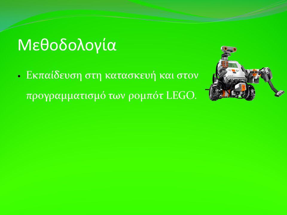 Μεθοδολογία Εκπαίδευση στη κατασκευή και στον προγραμματισμό των ρομπότ LEGO.