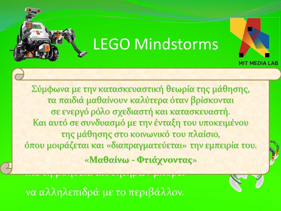 LEGO Mindstorms Συνεργασία από 1985 της LEGO με MIT Media Lab.