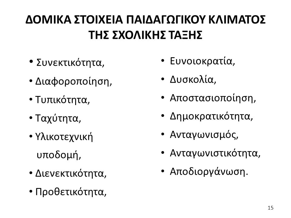 ΤΟ ΣΤΥΛ ΑΣΚΗΣΗΣ ΤΗΣ ΔΙΔΑΣΚΑΛΙΚΗΣ ΕΞΟΥΣΙΑΣ (1) Εξουσία εκπαιδευτικού από: - Αγάπη/ αφοσίωση μαθητών -γνώση -θέση (νομοθετεί, δικάζει, τιμωρεί) Τρία στυλ εξουσίας: -αυταρχικό, -δημοκρατικό, -αδιάφορο Κυρίαρχο στυλ ελληνικής εκπαίδευσης είναι μάλλον το αυταρχικό (;) 16