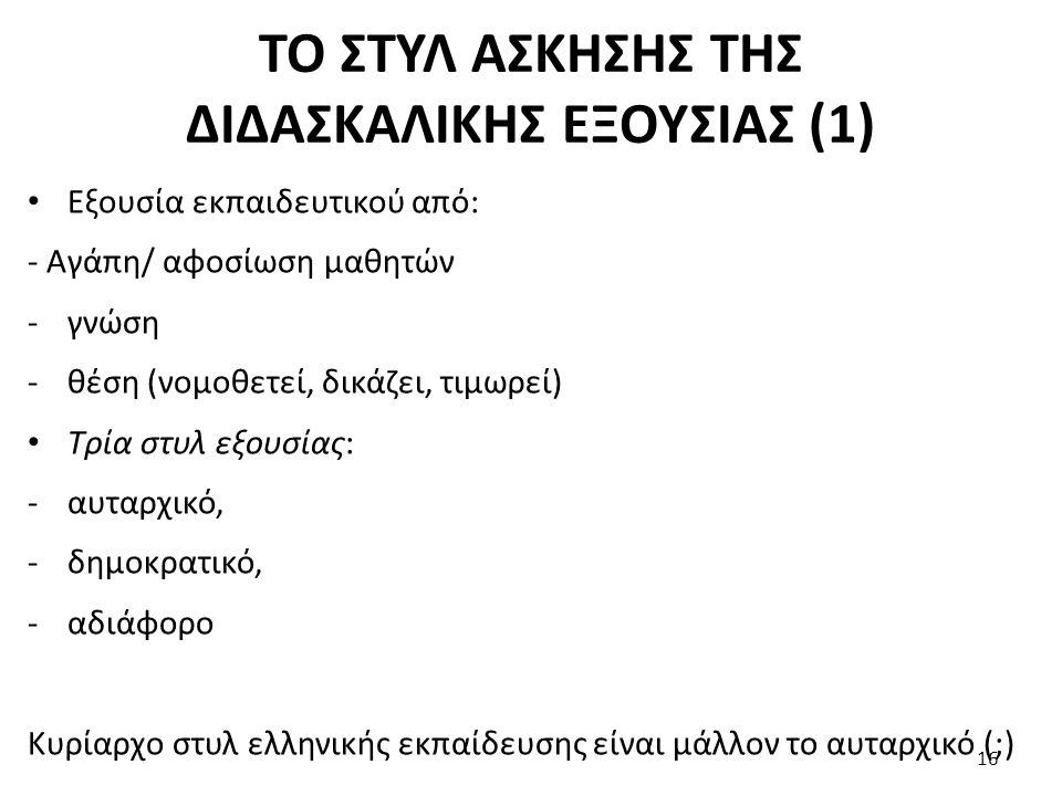 ΤΟ ΣΤΥΛ ΑΣΚΗΣΗΣ ΤΗΣ ΔΙΔΑΣΚΑΛΙΚΗΣ ΕΞΟΥΣΙΑΣ (2) Ο εκπαιδευτικός ως φορέας εξουσίας: -περιεχόμενο, -διαδικασία, -συμπεριφορά Τρεις τομείς εξουσίας: -Νομοθετική, -Δικαστική, -Εκτελεστική Μήπως η ζωή μας ποινικοποιείται συνεχώς επειδή η εκτελεστική και νομοθετική εξουσία θέλουν να μεταβιβάζουν τα προβλήματα στη δικαστική με όλο και περισσότερο ποινικούς νόμους (που είναι η «εύκολη» λύση;) 17