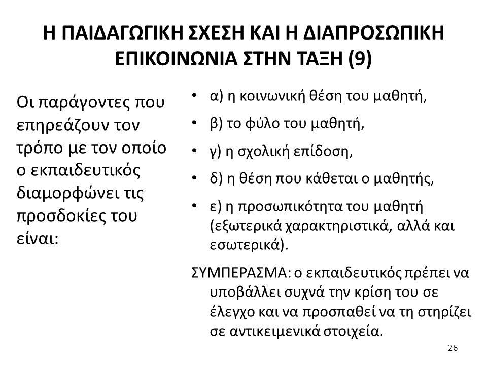 α) η κοινωνική θέση του μαθητή, β) το φύλο του μαθητή, γ) η σχολική επίδοση, δ) η θέση που κάθεται ο μαθητής, ε) η προσωπικότητα του μαθητή (εξωτερικά χαρακτηριστικά, αλλά και εσωτερικά).