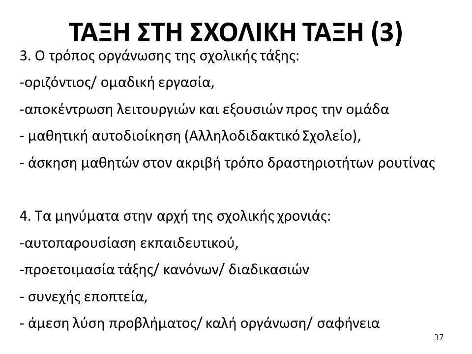 ΤΑΞΗ ΣΤΗ ΣΧΟΛΙΚΗ ΤΑΞΗ (3) 3.