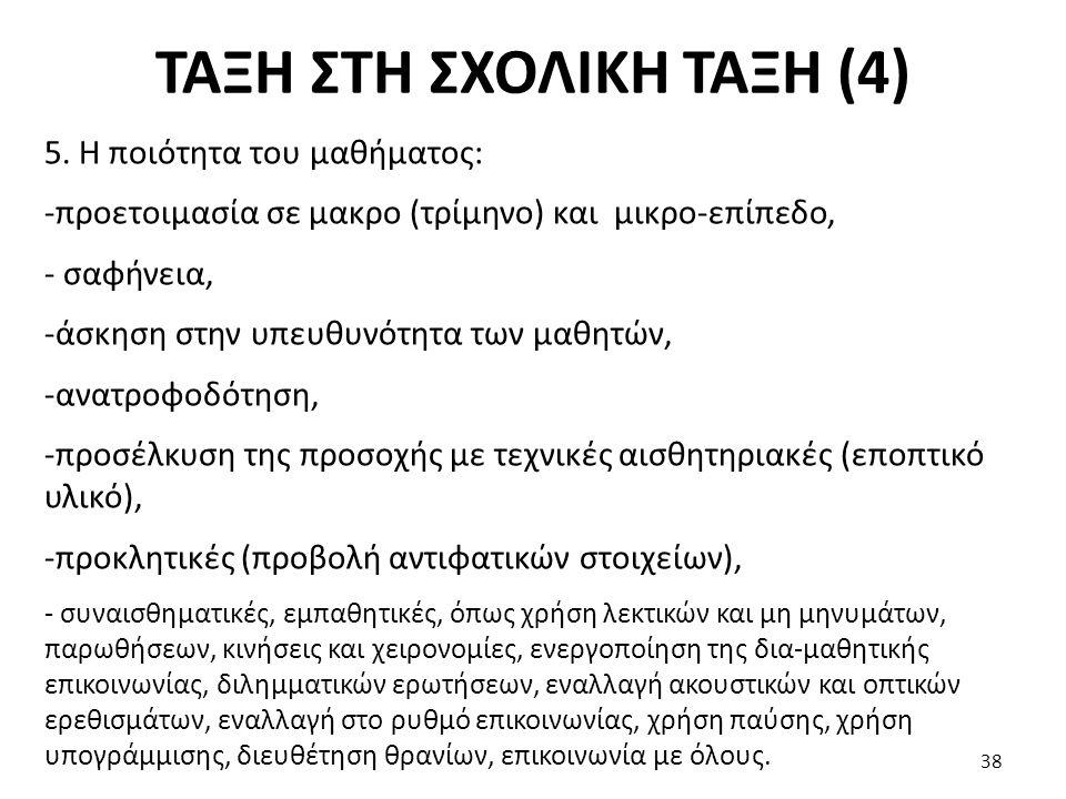 ΤΑΞΗ ΣΤΗ ΣΧΟΛΙΚΗ ΤΑΞΗ (4) 5.