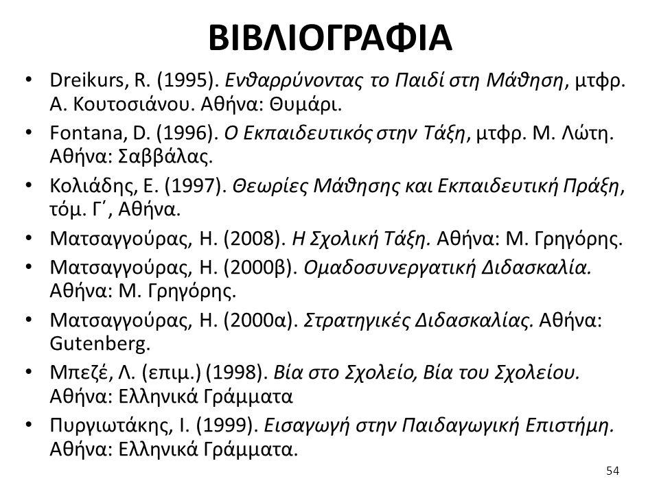 ΒΙΒΛΙΟΓΡΑΦΙΑ Dreikurs, R.(1995). Ενθαρρύνοντας το Παιδί στη Μάθηση, μτφρ.