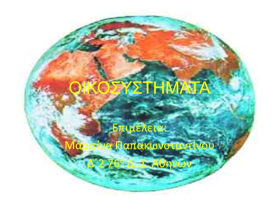 ΟΙΚΟΣΥΣΤΗΜΑ Κάθε σύστημα των έμβιων οργανισμών και άβιων παραγόντων μιας περιοχής, αλλά και οι σχέσεις που διαμορφώνονται μεταξύ τους, ονομάζεται οικοσύστημα.