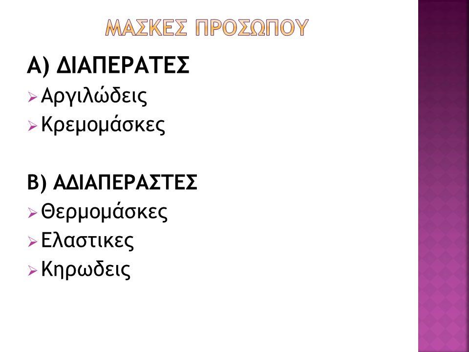 Α) ΔΙΑΠΕΡΑΤΕΣ  Αργιλώδεις  Κρεμομάσκες Β) ΑΔΙΑΠΕΡΑΣΤΕΣ  Θερμομάσκες  Ελαστικες  Κηρωδεις