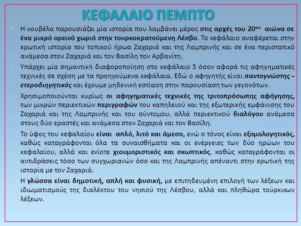 Το κεφάλαιο ξεκινά με μία περιγραφή του κλίματος, του κοινωνικού καθεστώτος και της καθημερινότητας που επικρατούσε εκείνη την περίοδο στο νησί μέσα από τη συνύπαρξη των Ελλήνων και Τούρκων κατοίκων.