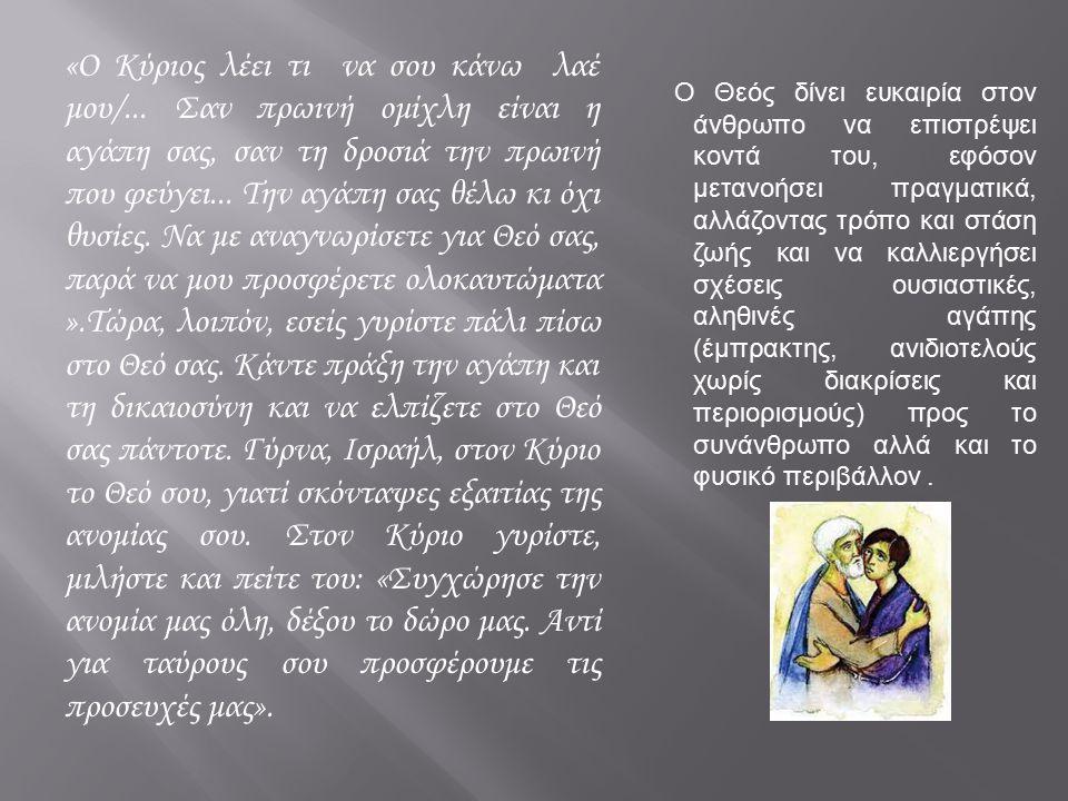 «Ο Κύριος λέει ότι όταν ο Ισραήλ ήταν παιδί, τον αγάπησα και τον κάλεσα από την Αίγυπτο να είναι γιος μου. Μετά, όμως, όσο τους καλούσα προς εμένα, τό