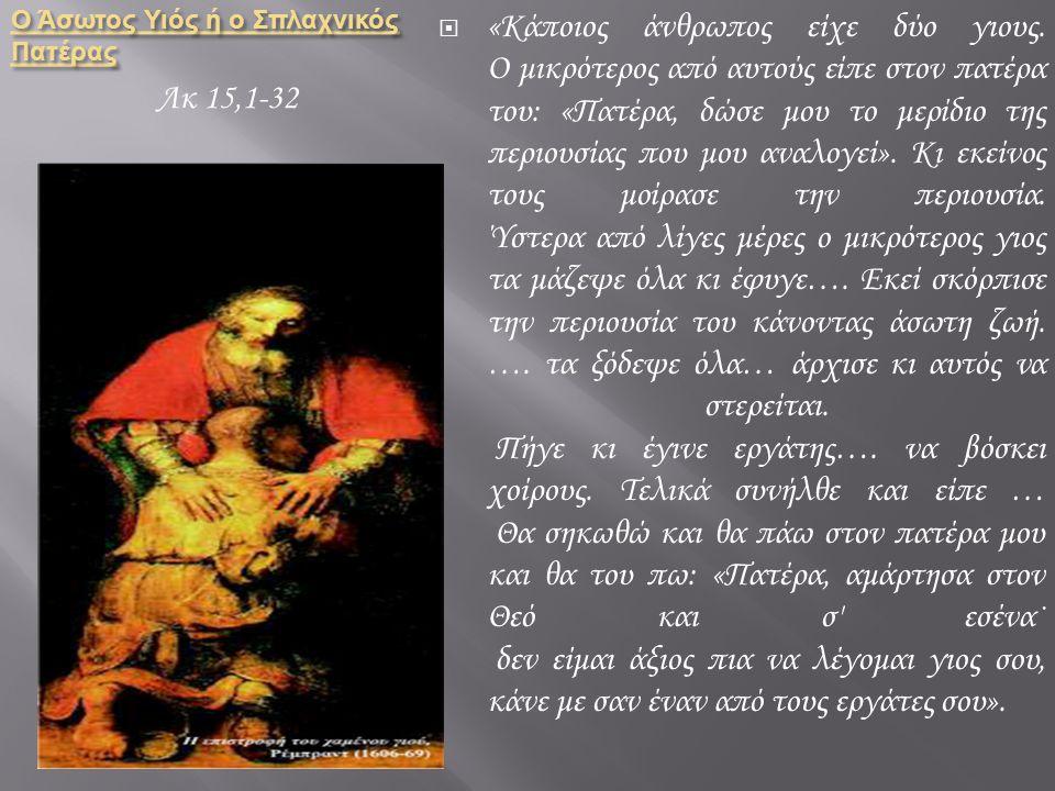 «Ο Κύριος λέει τι να σου κάνω λαέ μου/... Σαν πρωινή ομίχλη είναι η αγάπη σας, σαν τη δροσιά την πρωινή που φεύγει... Την αγάπη σας θέλω κι όχι θυσίες
