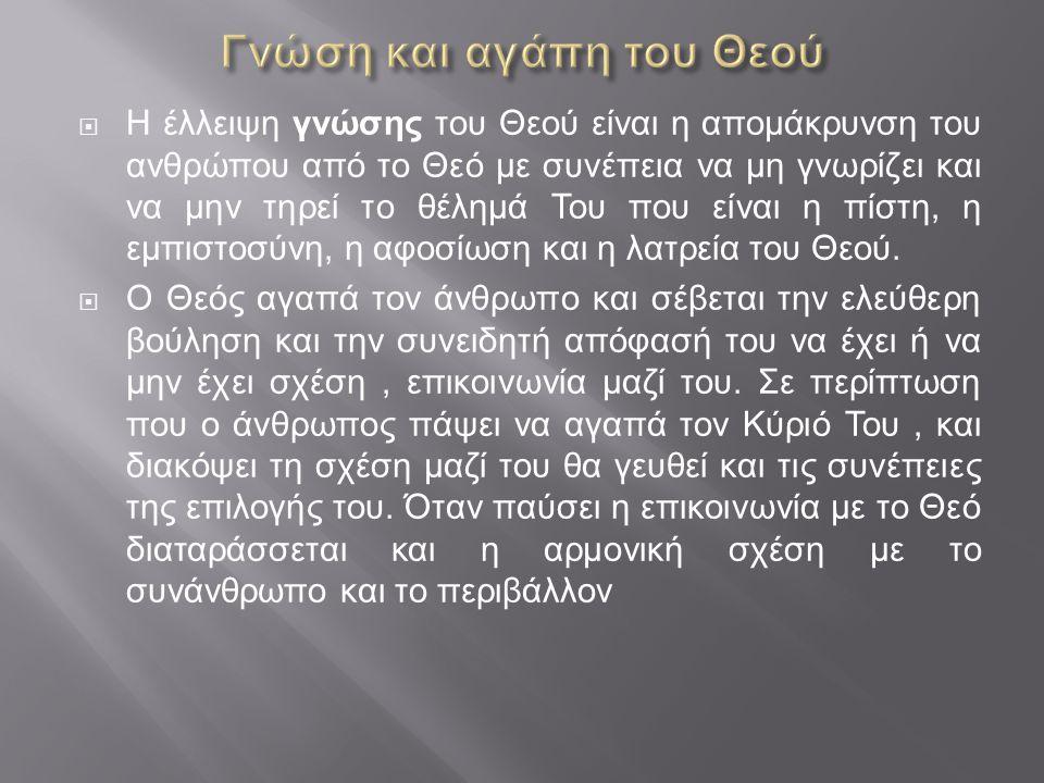  «Ακούστε το λόγο του Κυρίου, λαέ του Ισραήλ! Ο Κύριος κρίνει τους κατοίκους αυτής της χώρας, γιατί δεν υπάρχει αλήθεια, ούτε αγάπη, ούτε γνώση του Θ