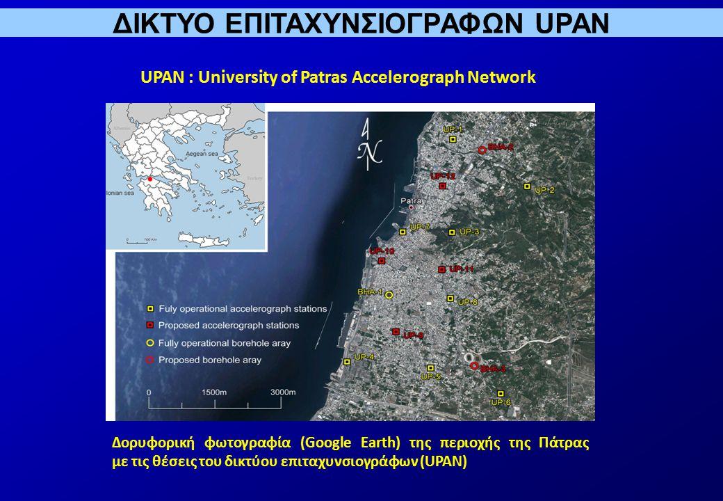 ΔΙΚΤΥΟ ΕΠΙΤΑΧΥΝΣΙΟΓΡΑΦΩΝ UPAN Δορυφορική φωτογραφία (Google Earth) της περιοχής της Πάτρας με τις θέσεις του δικτύου επιταχυνσιογράφων (UPAN) UPAN : University of Patras Accelerograph Network