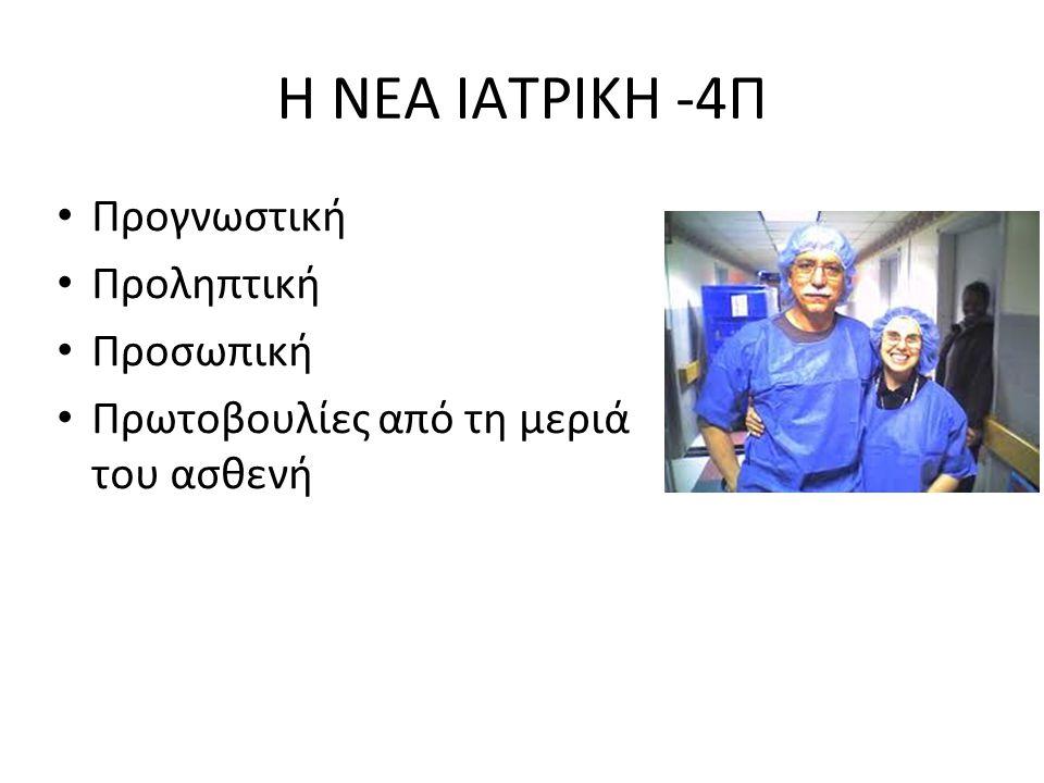 Η ΝΕΑ ΙΑΤΡΙΚΗ -4Π Προγνωστική Προληπτική Προσωπική Πρωτοβουλίες από τη μεριά του ασθενή